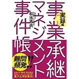 実録編 事業承継マネジメント事件帳 (敬天舎出版)