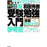 新受験勉強入門 参考書ファイル 増補2訂版 (大学受験合格請負シリーズ)
