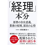 「経理」の本分