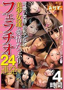 可愛い笑顔でおもてなし 美少女達の愛情たっぷりフェラチオ24連発 / おかず。 [DVD]