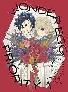 ワンダーエッグ・プライオリティ 1(完全生産限定版) [Blu-ray]