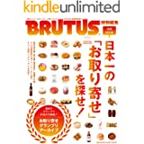 BRUTUS特別編集 増補改訂版 日本一の「お取り寄せ」を探せ!
