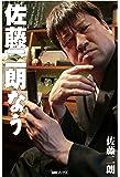 佐藤二朗なう (AMGブックス)