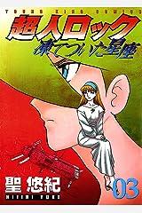 超人ロック 凍てついた星座(3) (ヤングキングコミックス) Kindle版