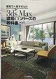 世界で一番やさしい 3ds Max 建築CGパースの教科書