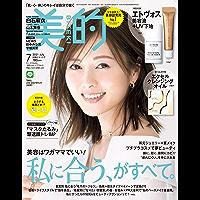 美的 2021年 7月号 [雑誌]
