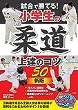 試合で勝てる! 小学生の柔道 上達のコツ50 新版 (まなぶっく)