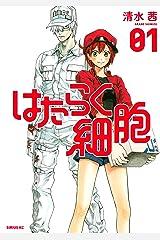 はたらく細胞(1) (シリウスコミックス) Kindle版