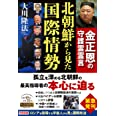 北朝鮮から見た国際情勢 ー金正恩の守護霊霊言ー (OR BOOKS)