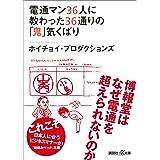 電通マン36人に教わった36通りの「鬼」気くばり (講談社+α文庫)
