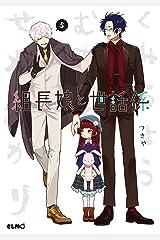 組長娘と世話係 5 (コミックELMO) Kindle版