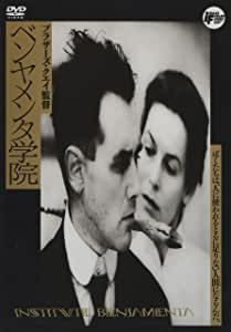 ベンヤメンタ学院 [DVD]