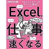 Excelで仕事がどんどん速くなる (日経WOMAN別冊)
