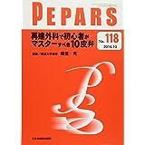 再建外科で初心者がマスターすべき10皮弁 (PEPARS(ペパーズ))