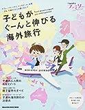 Hanakoファミリー TRAVEL with kids 子どもがぐーんと伸びる海外旅行 (マガジンハウスムック)