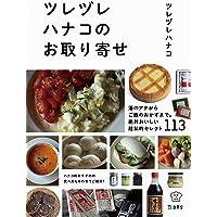 ツレヅレハナコのお取り寄せ 酒のアテからご飯のおかずまで。絶対おいしい超私的セレクト113 (立東舎 料理の本棚)