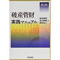 破産管財実践マニュアル〔第2版〕