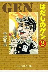 はだしのゲン② (中公文庫コミック版) Kindle版