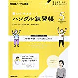 NHK ハングル講座 書いてマスター!ハングル練習帳 2021年 05 月号 [雑誌]