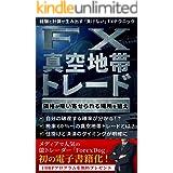 【FX】ForexDogの真空地帯トレード: 経験と計算が生み出す「負けない」FXテクニック (RealPublishing)