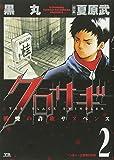 クロサギ (2) (ヤングサンデーコミックス)