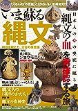 いま蘇る縄文 (DIA Collection)