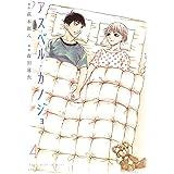 アスペル・カノジョ(4) (コミックDAYSコミックス)