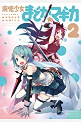 魔法少女まどか☆マギカ 2巻 (まんがタイムKRコミックス) Kindle版