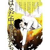はらだ特集 by onBLUE vol.31 onBLUE10周年記念 (onBLUE comics)