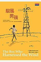 馭風男孩: The Boy Who Harnessed the Wind:Creating Currents of Electricity and Hope (Traditional Chinese Edition) Kindle Edition