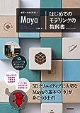 世界一わかりやすいMaya はじめてのモデリングの教科書