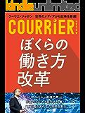 COURRiER Japon (クーリエジャポン)[電子書籍パッケージ版] 2019年 6月号 [雑誌]