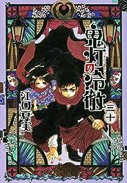 鬼灯の冷徹(30) (モーニング KC)