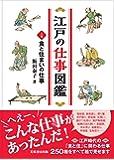 江戸の仕事図鑑(上巻)食と住まいの仕事