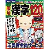 厳選漢字120問 2021年 11 月号 [雑誌]