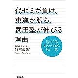 代ゼミが負け、東進が勝ち、武田塾が伸びる理由 勝てるフランチャイズの極意 (幻冬舎単行本)