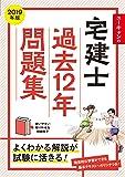 2019年版 ユーキャンの宅建士 過去12年問題集 (ユーキャンの資格試験シリーズ)