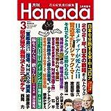 月刊Hanada2021年3月号