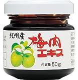 梅肉エキス 梅肉 梅エキス マグナス コプリナ 紀州産 国産 クエン酸 ムメフラール 無添加 plum extract…