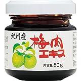 梅肉エキス 梅肉 梅エキス マグナス コプリナ 紀州産 国産 クエン酸 ムメフラール 無添加 plum extract 小瓶 (50g・1個)