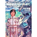 機動戦士ガンダムUC (10) 虹の彼方に (下) (角川コミックス・エース 189-12)