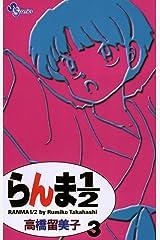らんま1/2〔新装版〕(3) (少年サンデーコミックス) Kindle版