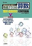 特進クラスの算数 難関・超難関校対策問題集 新装版 (特進クラス 中学入試対策問題集シリーズ)