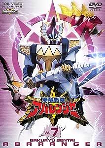 スーパー戦隊シリーズ 爆竜戦隊アバレンジャー Vol.7 [DVD]