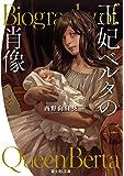 王妃ベルタの肖像 (富士見L文庫)