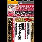 実話BUNKAタブー2021年2月号【電子普及版】 [雑誌] 実話BUNKAタブー【電子普及版】