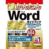 今すぐ使えるかんたん Word完全ガイドブック 困った解決&便利技 (Imasugu Tsukaeru Kantan Series)