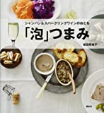 「泡」つまみ シャンパン&スパークリングワインのおとも (講談社のお料理BOOK)