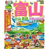 まっぷる 富山 立山・黒部 五箇山・白川郷'22 (マップルマガジン 北陸 1)