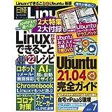 日経Linux 2021年 7 月号